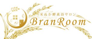 米ぬか酵素浴サロン BranRoom(ブランルーム) 自由が丘店